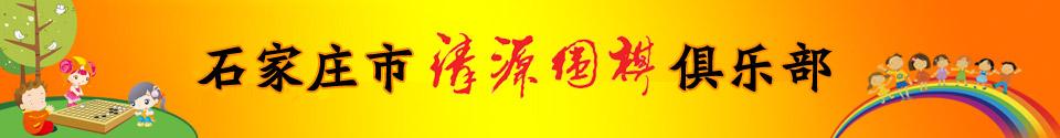 哈尔滨市博弈园围棋俱乐部